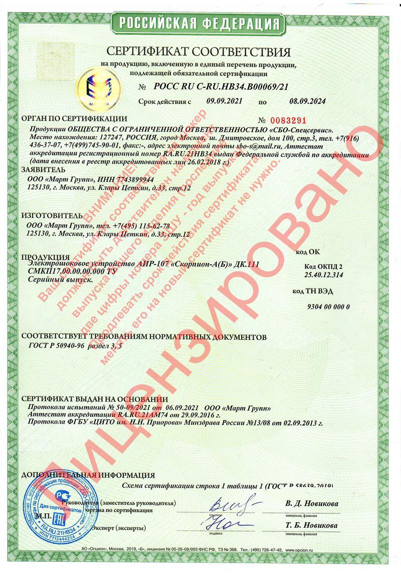 Сертификация средств самообороны сертификация антигололедных реагентов